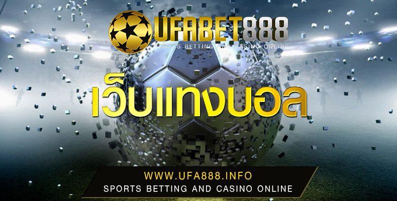 พนันบอลออนไลน์ UFA888